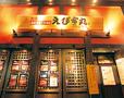元祖 海鮮市場の炉端焼 えびす丸 熊本総本店